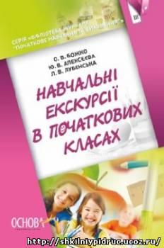 http://shkilniypidruc.ucoz.ru/_ld/25/s99128105.jpg
