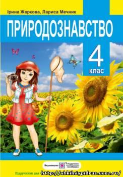 http://shkilniypidruc.ucoz.ru/_ld/26/s66269102.jpg