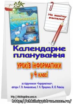 http://shkilniypidruc.ucoz.ru/_ld/27/s02924399.jpg