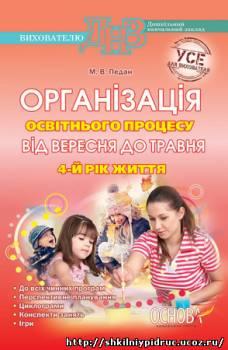 http://shkilniypidruc.ucoz.ru/_ld/27/s15729973.jpg