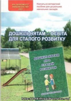http://shkilniypidruc.ucoz.ru/_ld/27/s39439028.jpg