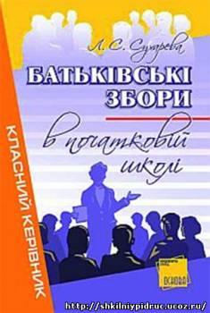 http://shkilniypidruc.ucoz.ru/_ld/27/s61221418.jpg