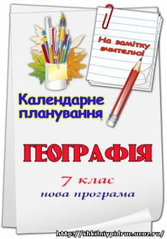 http://shkilniypidruc.ucoz.ru/_ld/27/s73886821.jpg