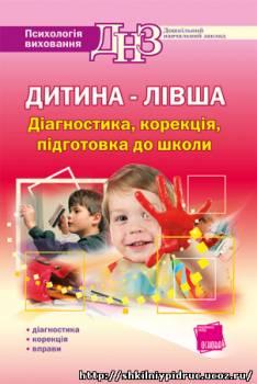 http://shkilniypidruc.ucoz.ru/_ld/27/s78777913.jpg