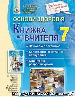 http://shkilniypidruc.ucoz.ru/_ld/28/05611600.jpg