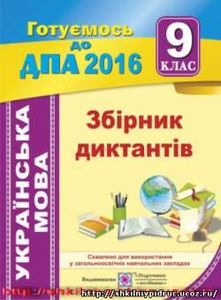 http://shkilniypidruc.ucoz.ru/_ld/29/s25497908.jpg