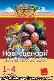 http://shkilniypidruc.ucoz.ru/_ld/4/90679336.jpeg