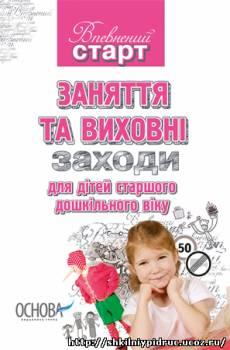 http://shkilniypidruc.ucoz.ru/_ld/4/s15178686.jpg