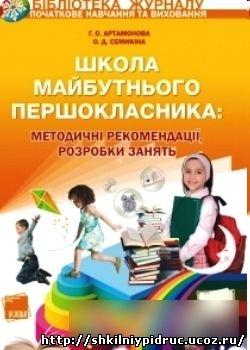 http://shkilniypidruc.ucoz.ru/_ld/5/38759452.jpg