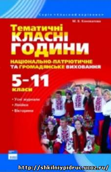 http://shkilniypidruc.ucoz.ru/_ld/6/s74236278.jpg