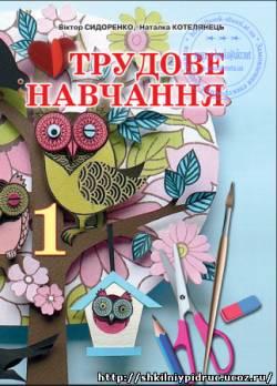 http://shkilniypidruc.ucoz.ru/_ld/7/s66349142.jpg