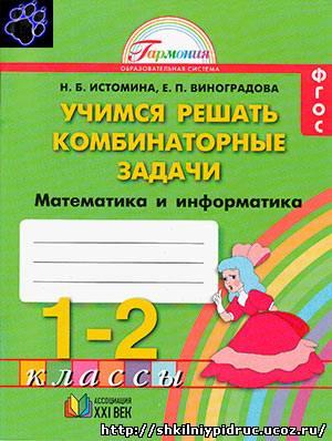 Математика и информатика 1 2 классы